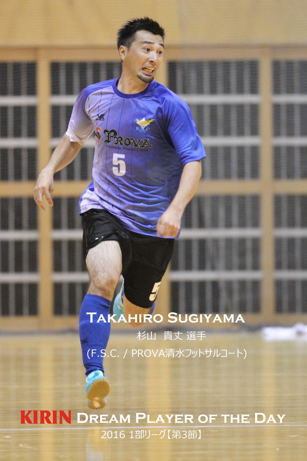 DPD_1-3_sugiyama