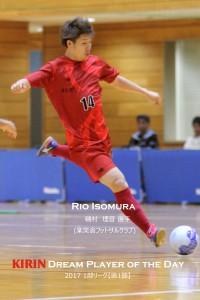 1-1_DPD_rio_isomura