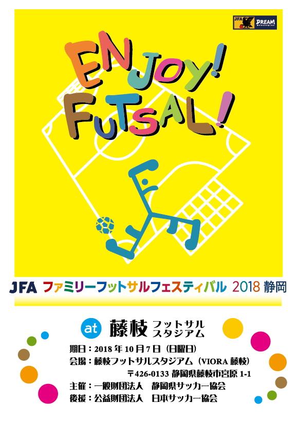 2018_FFF_告知用画像