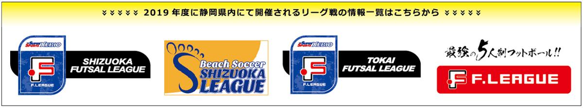 SHIZUOKA FUTSAL FEDERATION Official Site
